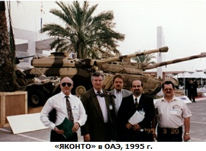 YACONTO in UAE, 1995